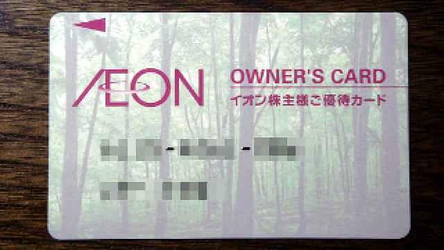 イオンよりオーナーズカードが到着しました(2008年)