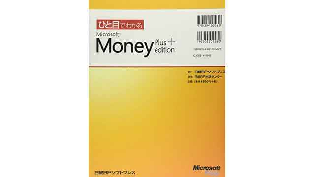 ひと目でわかるMicrosoft Money Plus Edition