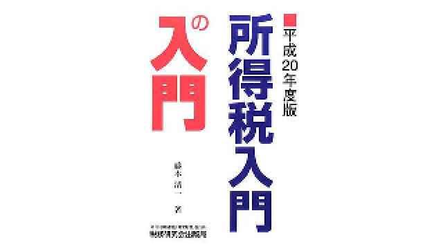 所得税入門の入門 平成20年度版(2008)