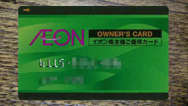 イオンよりオーナーズカードが到着しました(2009年)