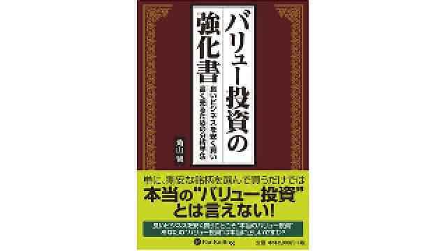 バリュー投資の強化書~良いビジネスを安く買い、高く売るための分析手法~