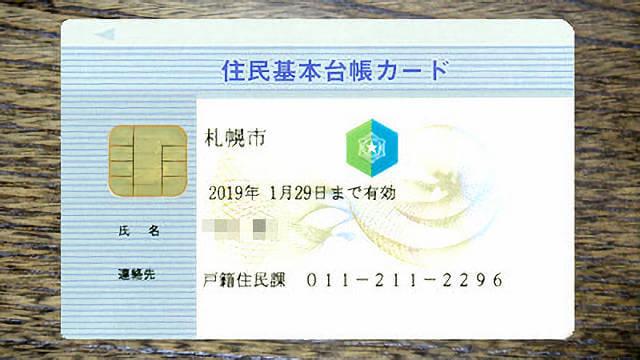 札幌市住民基本台帳カード