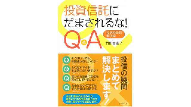 投資信託にだまされるな! Q&A—投信の疑問・解決編