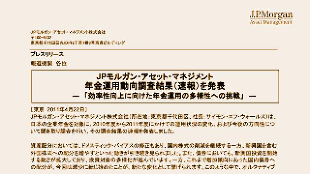 日本の企業年金の運用動向