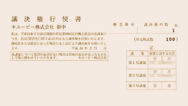 キユーピーの議決権行使書のイメージ