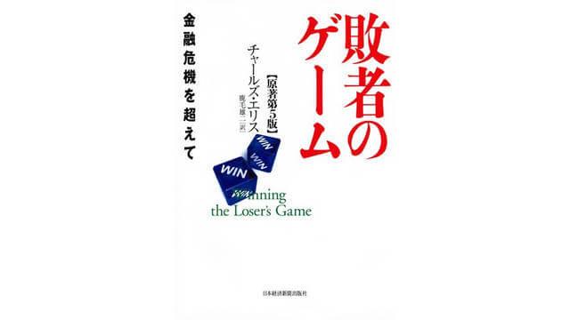敗者のゲーム—金融危機を超えて(原著第5版)