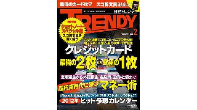 日経TRENDY 2012年2月号