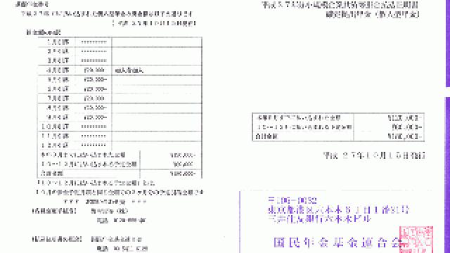 個人型確定拠出年金の払込証明書が届きました(2015年)