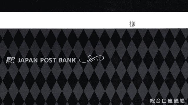 ゆうちょ銀行の通帳(ブラックダイヤ)のイメージ