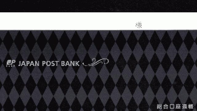 ゆうちょ銀行の無通帳総合口座がついにスタートします