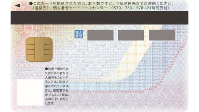 マイナンバーカードの裏面のサンプル
