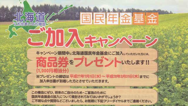 北海道にお住まいの方限定 国民年金基金 ご加入キャンペーンのイメージ