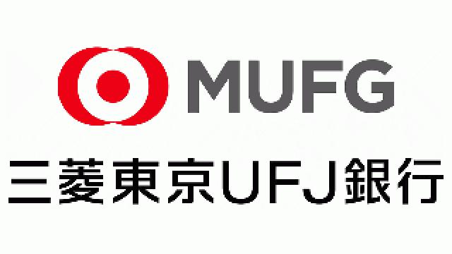 三菱東京UFJ銀行が個人型確定拠出年金(iDeCo)の新プランを提供へ