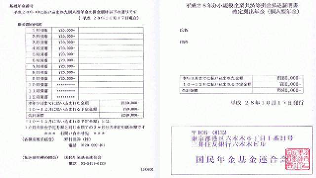 個人型確定拠出年金の払込証明書が届きました(2016年)
