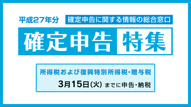 平成27年分確定申告特集のイメージ