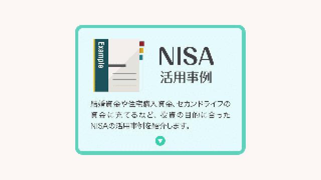 金融庁の「NISAの活用事例」を鵜呑みにしても大丈夫か