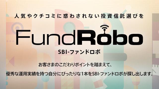 FundRoboのイメージ