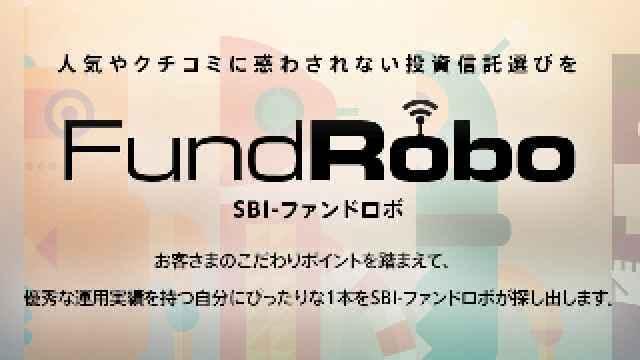 SBI証券が資産運用ロボ・アドバイザー「FundRobo」を提供開始