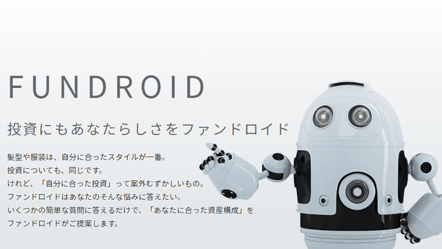 FUNDROIDのイメージ
