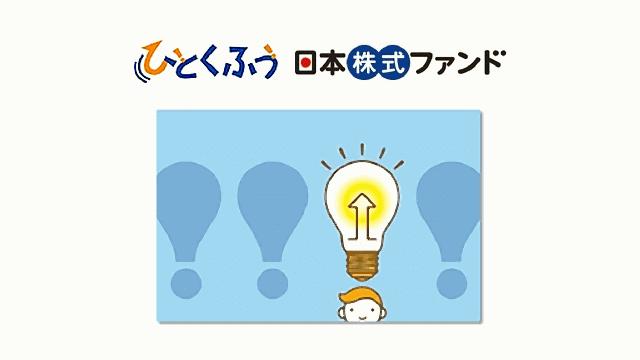 ひとくふう日本株式ファンドのロゴ