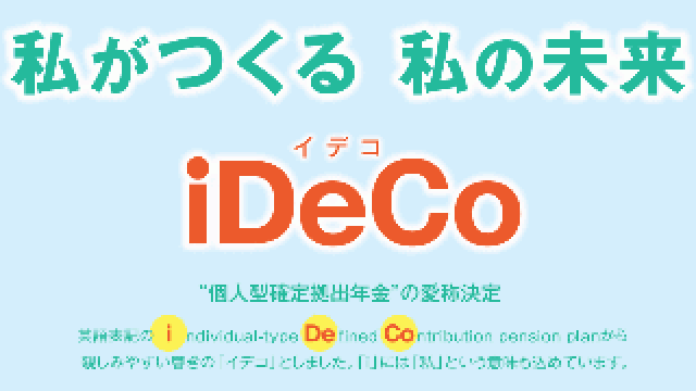 個人型確定拠出年金(iDeCo)の運営管理機関を再考する