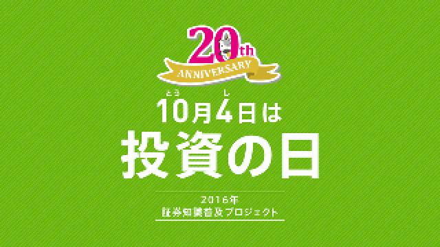 2016年10月4日に「投資の日」が制定20周年を迎えます
