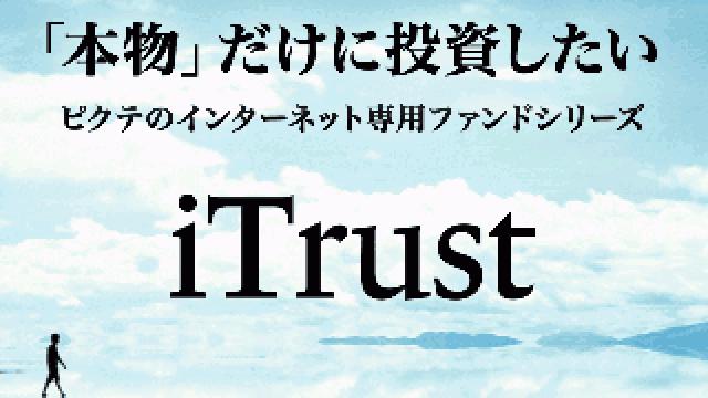 ピクテが低コストアクティブファンド「iTrust日本株式」を設定