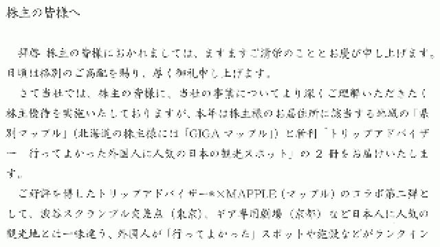 昭文社の株式を売り付けました(2016年8月)
