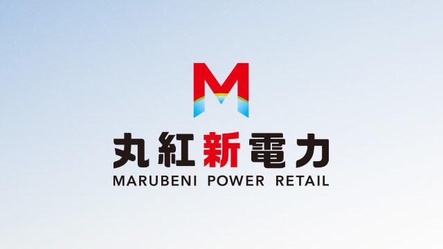 丸紅新電力のロゴのイメージ