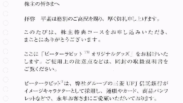 三菱UFJフィナンシャル・グループの株式を売り付けました(2016年12月)