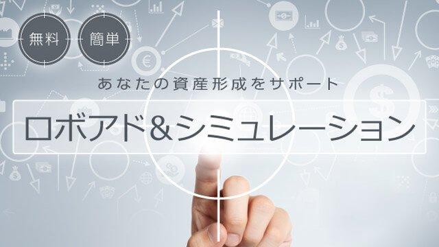 明治安田AMのロボアド&シミュレーションのロゴのイメージ