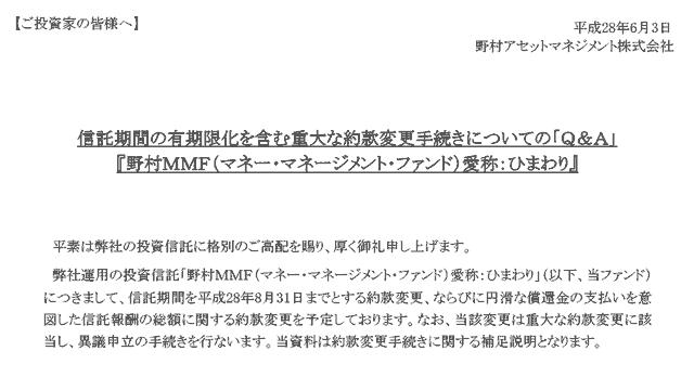 野村MMFの重大な約款変更についてのイメージ