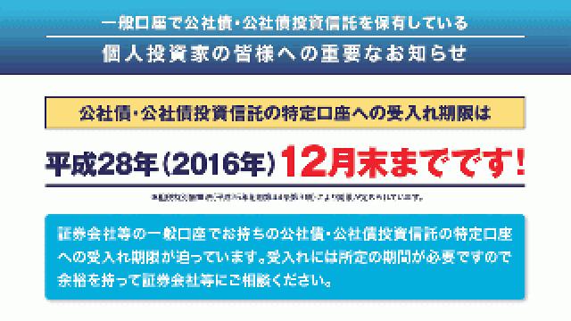 個人向け国債などを一般口座から特定口座へと移行できるのは2016年12月31日まで