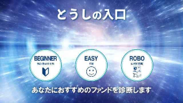 三井住友信託銀行の資産運用ロボ・アドバイザー「とうしの入口」を試してみました