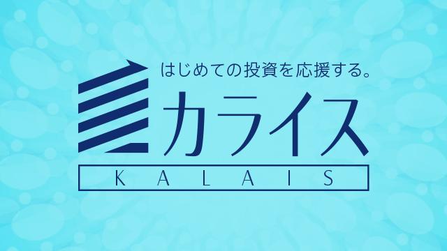 東海東京証券のカライス(KALAIS)のロゴのイメージ
