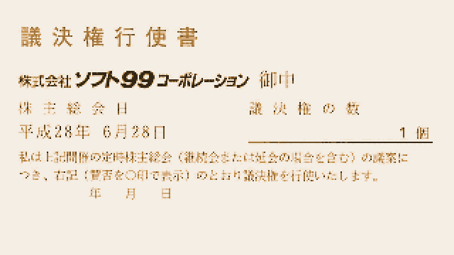 ソフト99コーポレーションの議決権を行使しました(第57期)