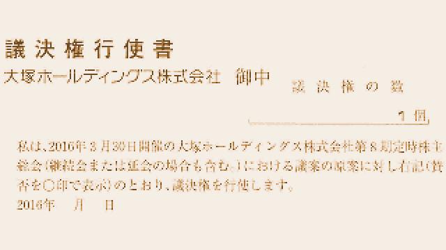 大塚ホールディングスの議決権を行使しました(第8期)