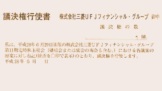 三菱UFJフィナンシャル・グループの議決権を行使しました(第11期)