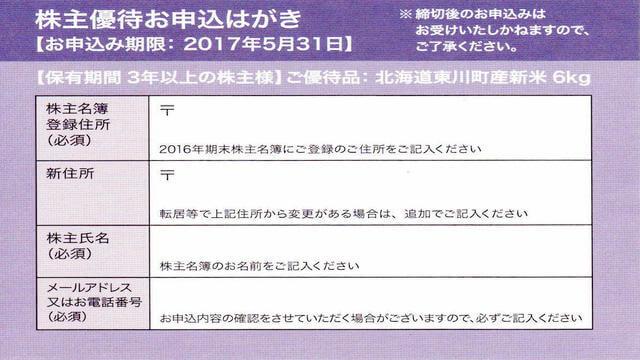 アマナの株主優待お申込はがきのイメージ