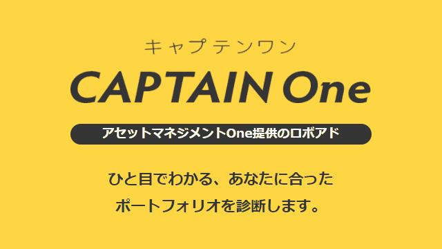 CAPTAIN One(キャプテンワン)のロゴのイメージ