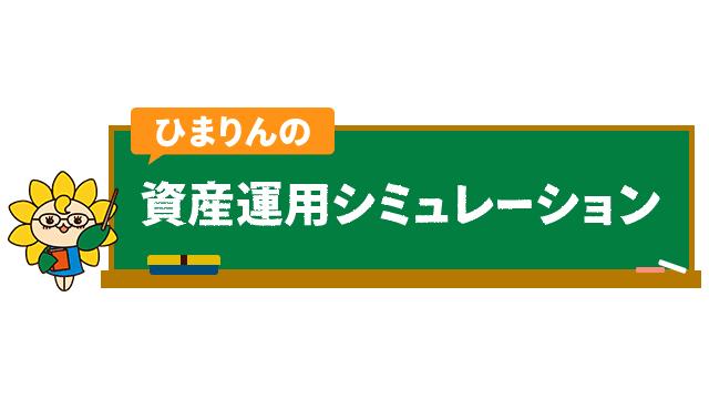 千葉銀行のひまりんの資産運用シミュレーションのロゴのイメージ