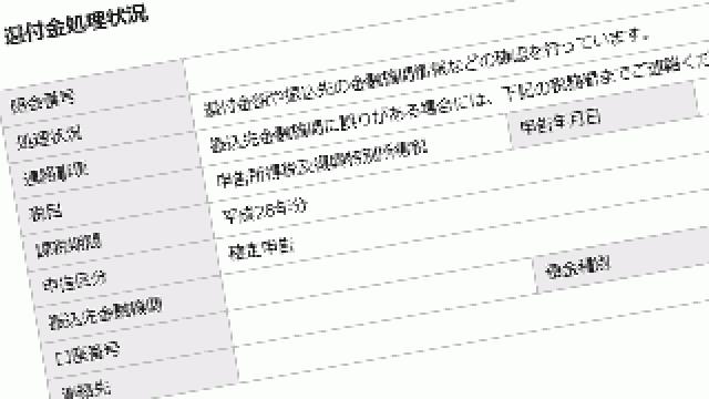 税務署より確定申告の還付金のお知らせが届きました(2016年分)