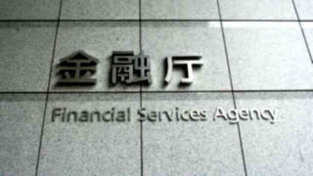 「業界団体との意見交換会において金融庁が提起した主な論点」を読む