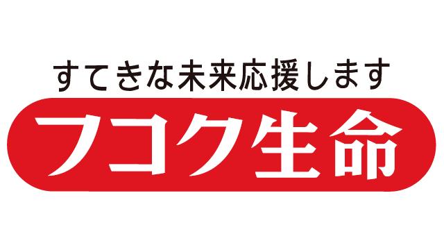 フコク生命のロゴのイメージ
