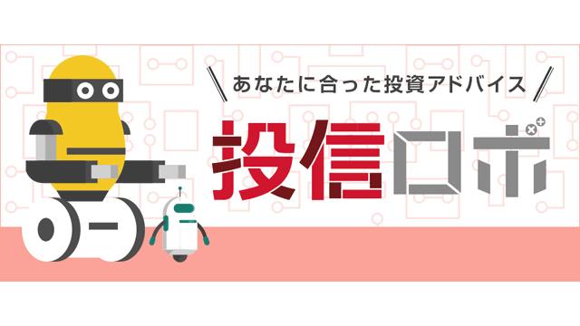 投信ロボのロゴのイメージ
