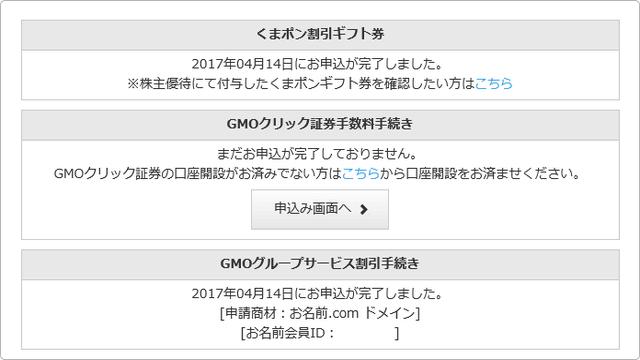 GMOインターネットの株主優待申込画面のイメージ