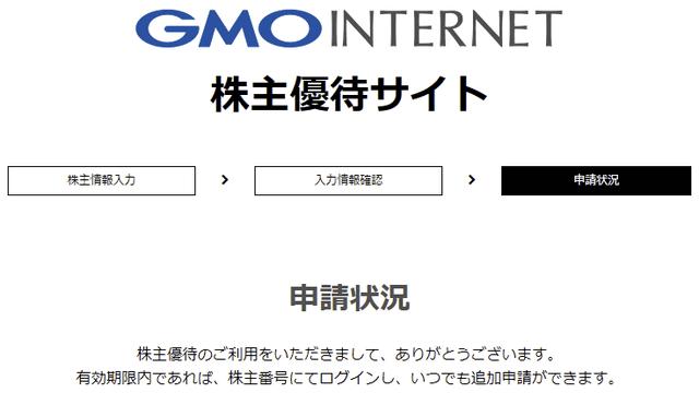 GMOインターネットの株主優待品のイメージ