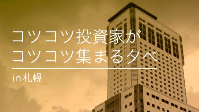 コツコツ投資家がコツコツ集まる夕べin札幌のイメージ