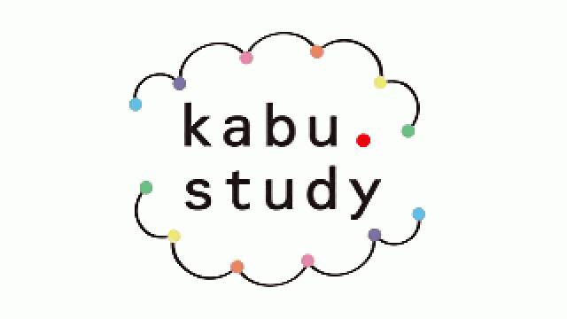 カブドットコム証券が投資教育サービス「kabu.study」を開始