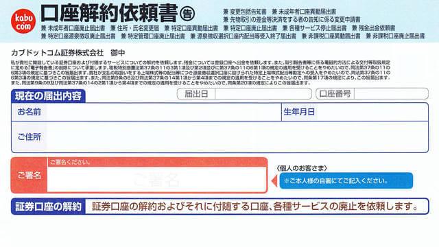 カブドットコム証券の口座解約依頼書のイメージ